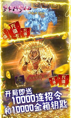 梦幻修仙2(GM无限购)游戏截图