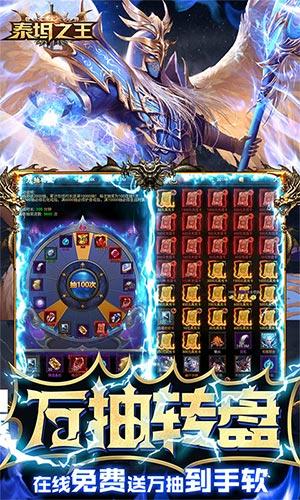 泰坦之王(爆百万充值)游戏截图