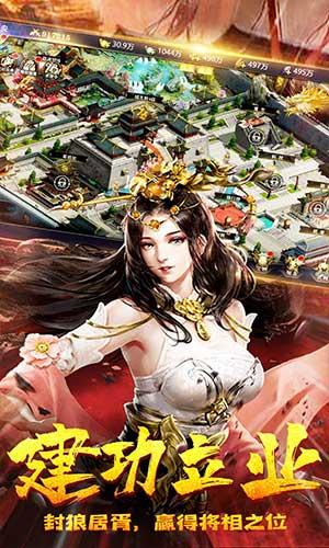 群英传奇-梦想三国游戏截图